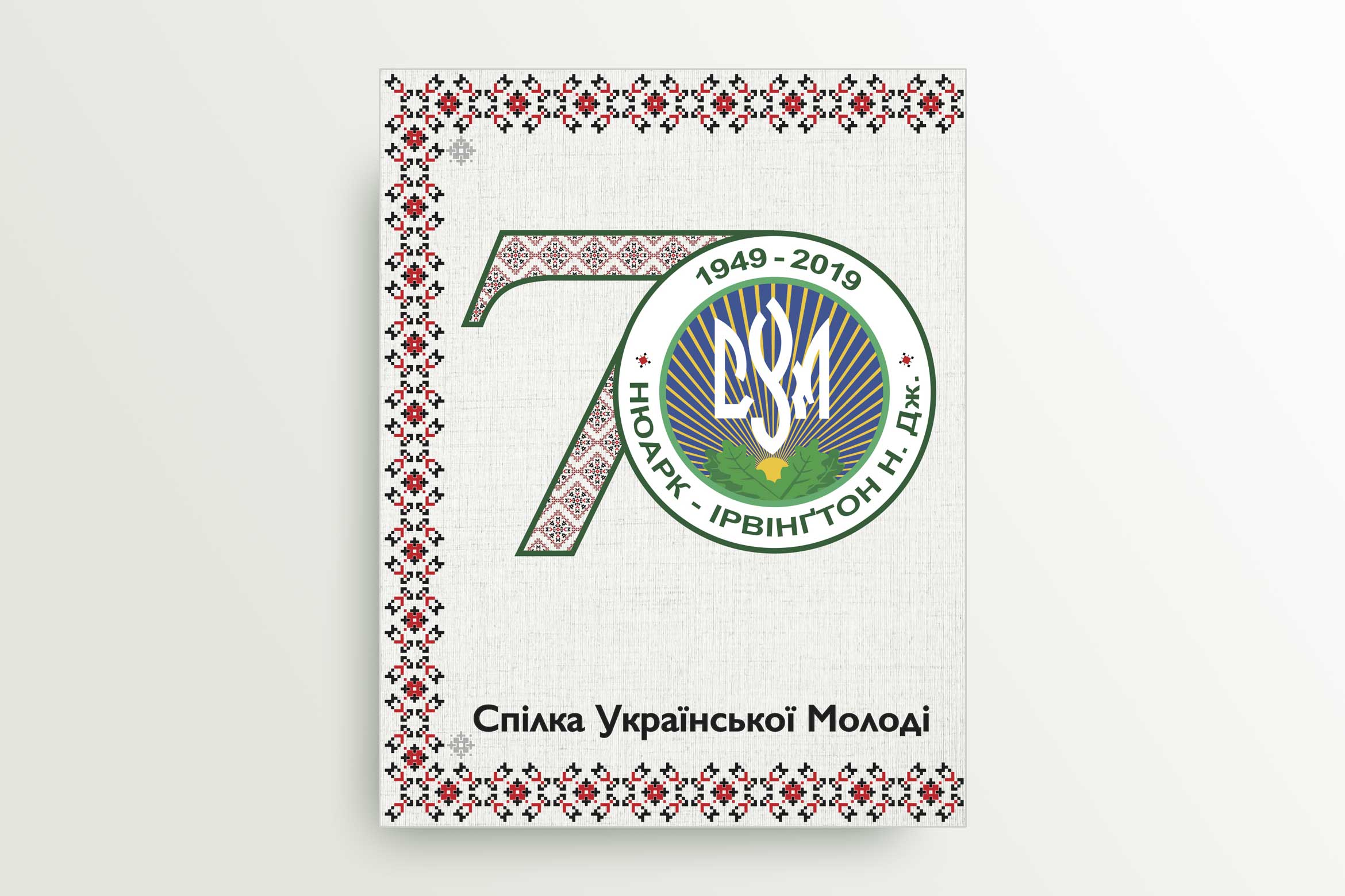 cover book CYM Irvington 70 Year